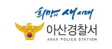 아산경찰서httpwww.cnpolice.go.kr.jpg