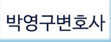 박영구변호사.jpg